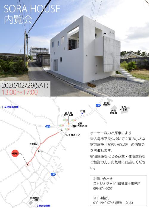SORA HOUSE