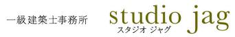 一級建築士事務所 studio jag-スタジオ ジャグ-